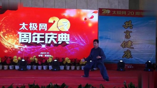 张福旺:太极网20年庆典名家表演